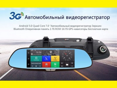 "D36 Зеркало регистратор, 7"" сенсор, 2 камеры, GPS навигатор, WiFi, 16Gb, Android, 3G"